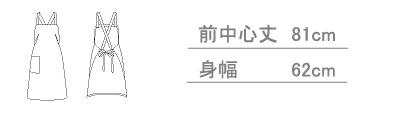 【6色】ベーシックエプロン(クロスタイプ) サイズ詳細