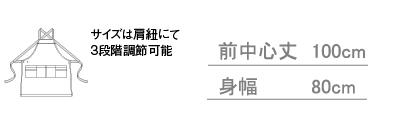 【6色】胸当てリボンエプロン サイズ詳細