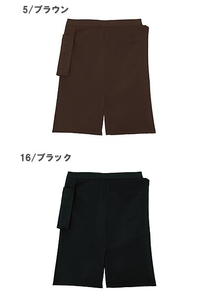 【全3色】ストレッチショートエプロン(静電気防止)