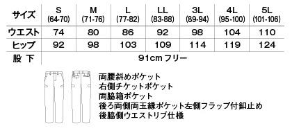 【全2色】メンズストレッチウエストリブパンツ サイズ詳細
