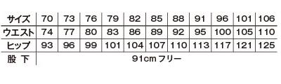 【全3色】メンズストレッチスタンダードチノ サイズ詳細