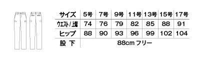 【全7色】レディスストレッチカラーチノ サイズ詳細