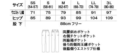 【全2色】レディスストレッチウエストリブパンツ サイズ詳細