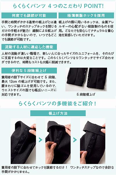 ワンタッチ裾上げらくらくパンツ(男女兼用)