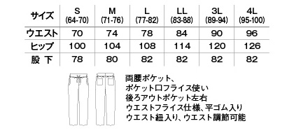 【全3色】ユニセックスチノジャージ サイズ詳細