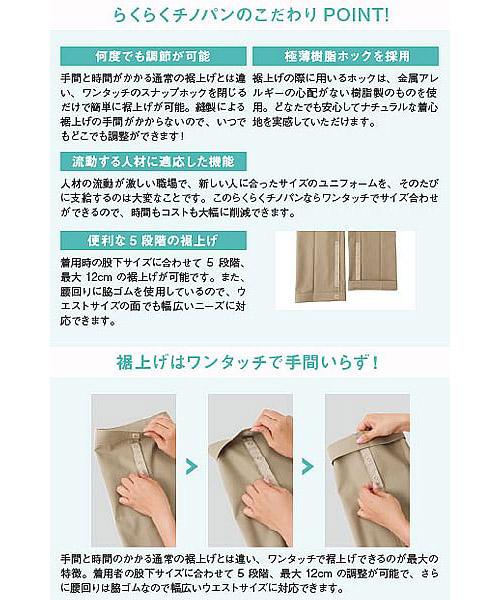 【3色】ワンタッチ裾上げらくらくチノパン(男女兼用)