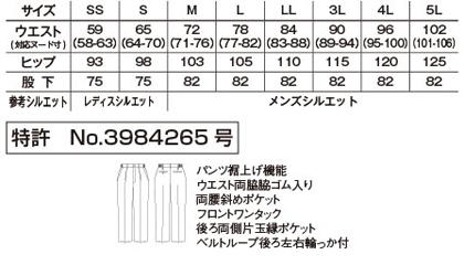 【3色】ワンタッチ裾上げらくらくチノパン(男女兼用) サイズ詳細