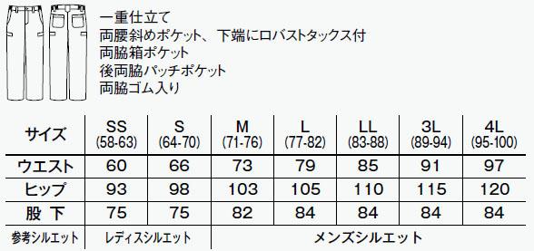 ヒッコリーパンツ(男女兼用)