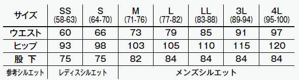 ヒッコリーパンツ(男女兼用) サイズ詳細