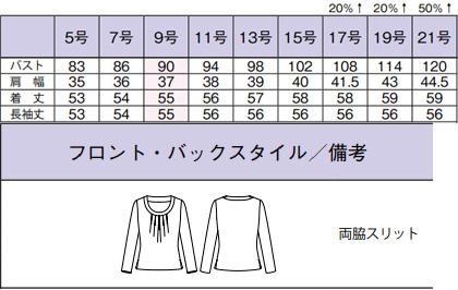 【2色】タック切替え長袖ニット サイズ詳細