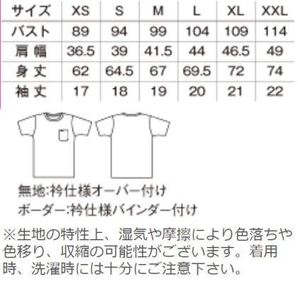 【Lee】Tシャツ(半袖) サイズ詳細