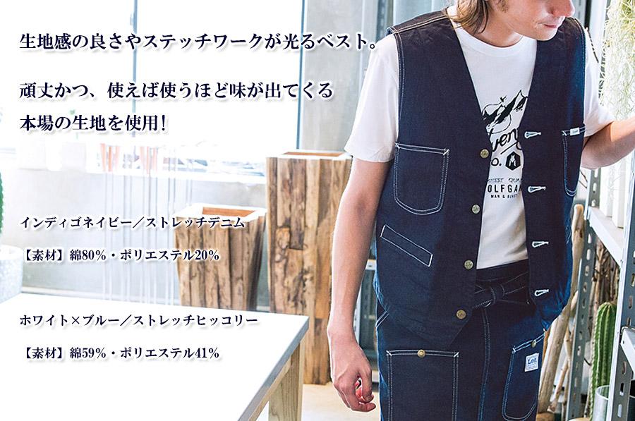 【Lee】デニムベスト