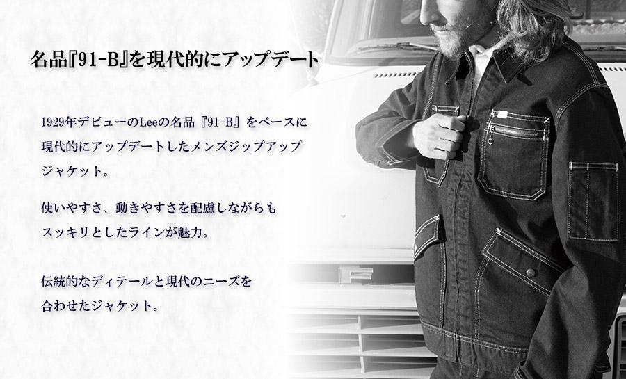 【Lee】メンズジップアップジャケット