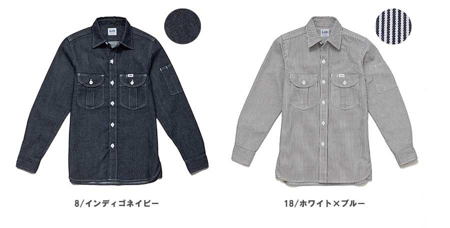 【Lee】レディースワーク長袖シャツ