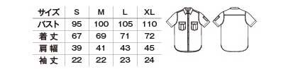 【Lee】レディースワーク半袖シャツ サイズ詳細