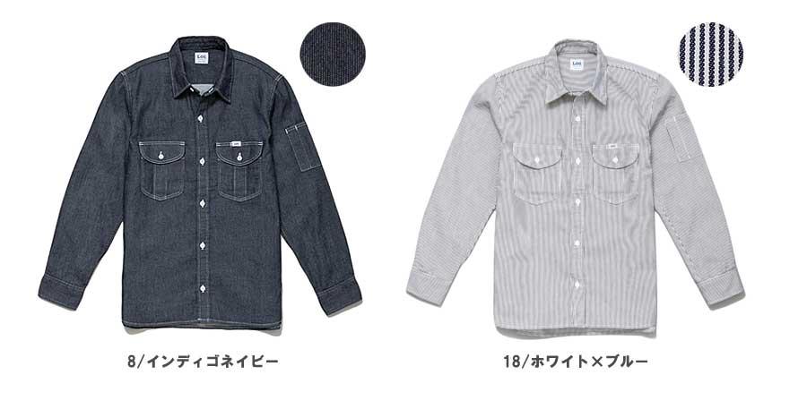 【Lee】メンズワーク長袖シャツ