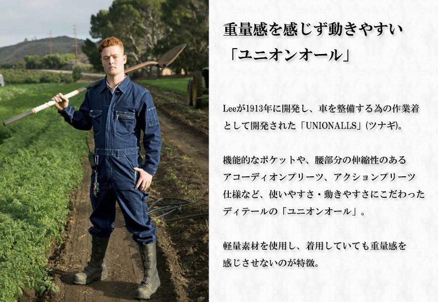 【Lee】ユニオンオール