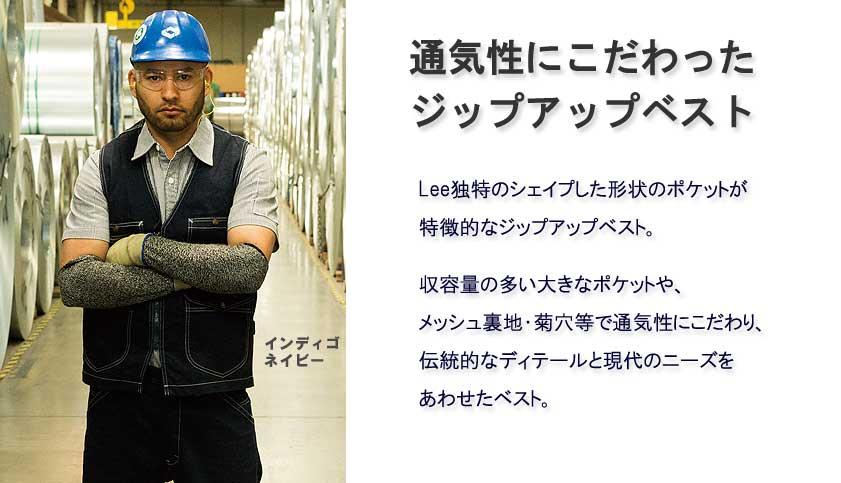 【Leeリー】ジップアップベスト