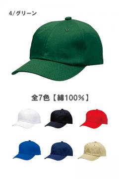 【全7色】コットンキャップ(綿100%)