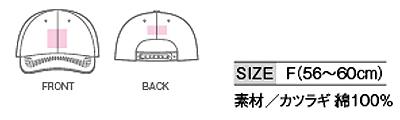 【全7色】コットンキャップ(綿100%) サイズ詳細