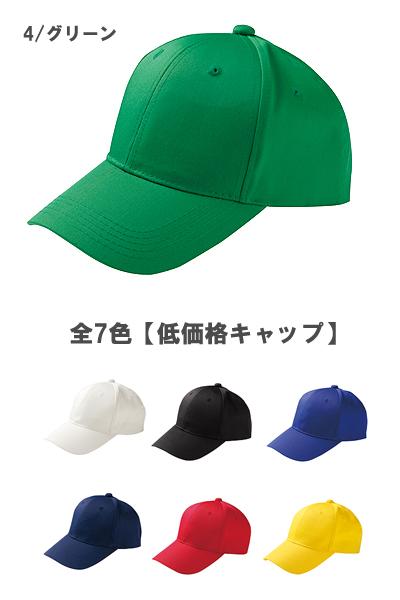 【全7色】リーズナブルキャップ