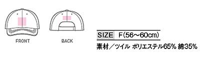 【全7色】リーズナブルキャップ サイズ詳細