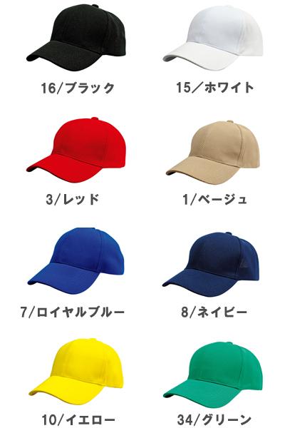 【全9色】ブリーズメッシュキャップ