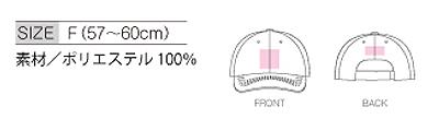 【全9色】ブリーズメッシュキャップ サイズ詳細