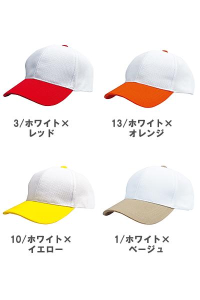 【全8色】ブリーズキャップ(2トーン)