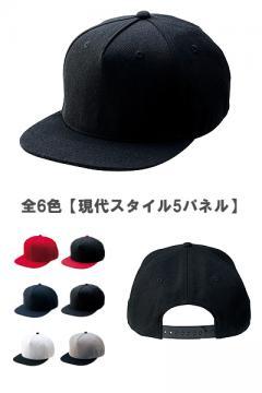 【全6色】5パネルキャップ