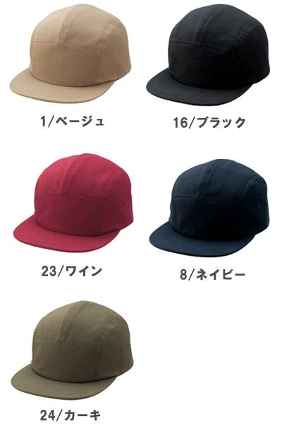 【全5色】キャンプキャップ(綿100%)