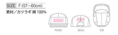 【全5色】キャンプキャップ(綿100%) サイズ詳細