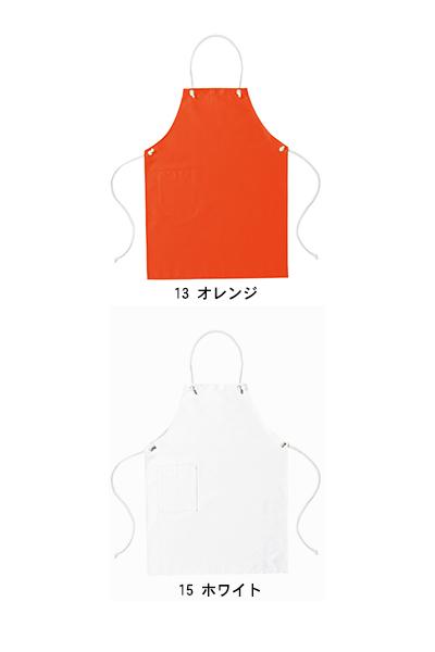 【全7色】コットンループエプロン(首掛けタイプ)