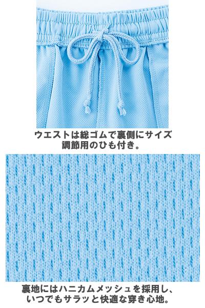 【全6色】ドライハーフパンツ(男女兼用)