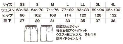 【全6色】ドライハーフパンツ(男女兼用) サイズ詳細