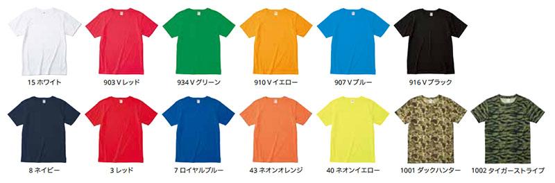 【全13色】ハイブリットTシャツ(吸汗速乾・UVカット/生地厚め)