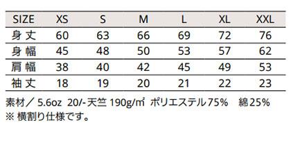 【全13色】ハイブリットTシャツ(吸汗速乾・UVカット/生地厚め) サイズ詳細