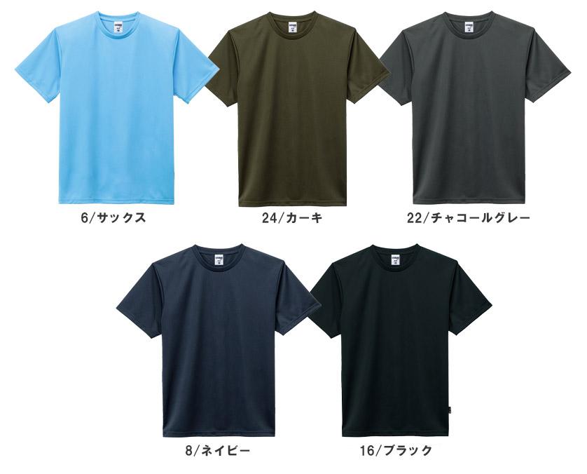 【ポリジン】4.3オンスドライTシャツ(抗菌・防臭)
