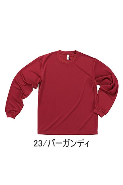 【全8色】ドライロングスリーブTシャツ