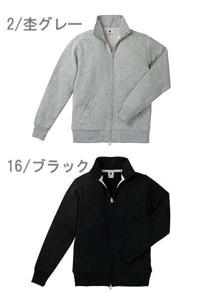 【全3色】トラックジャケット(Wファスナー)(裏毛) ※在庫限り