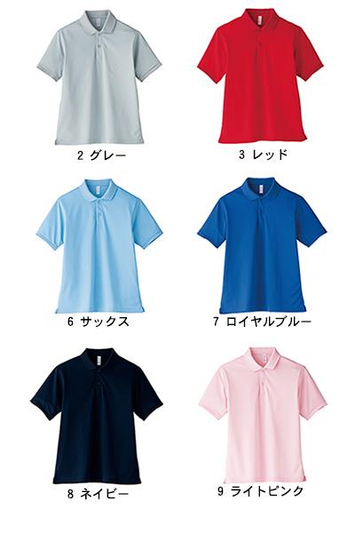 【全19色】4.3オンスベーシックドライポロシャツ(吸汗速乾)