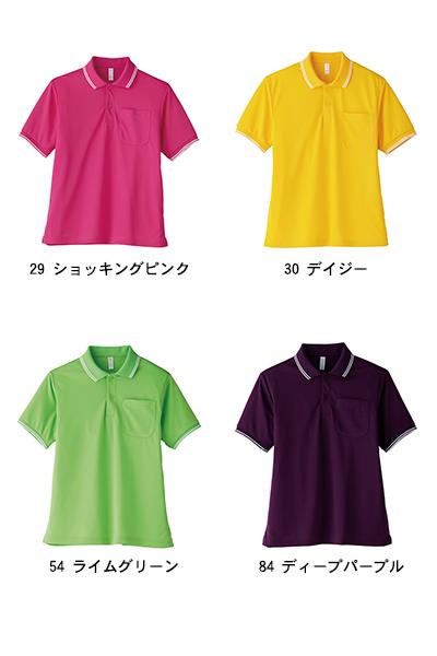 【全14色】ライン入りベーシックドライポロシャツ(吸汗速乾)
