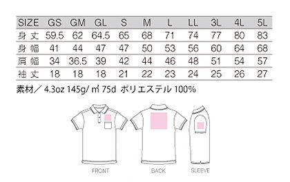 【全14色】ライン入りベーシックドライポロシャツ(吸汗速乾) サイズ詳細