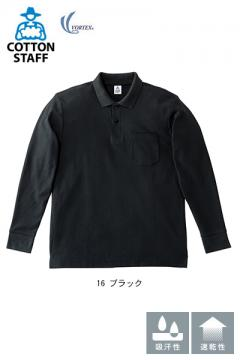 CVC鹿の子長袖ポロシャツ(ポケット付)