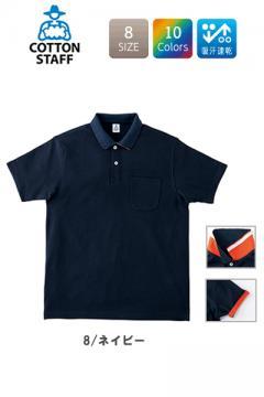 6.5オンス2WAYカラーポロシャツ(ポケット付き)