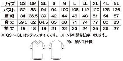 【全8色】袖ラインリブポロシャツ サイズ詳細