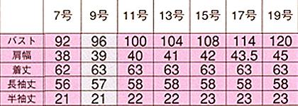 【全4色】長袖シャツブラウス サイズ詳細