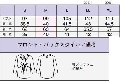 【2色】半袖チュニックブラウス サイズ詳細