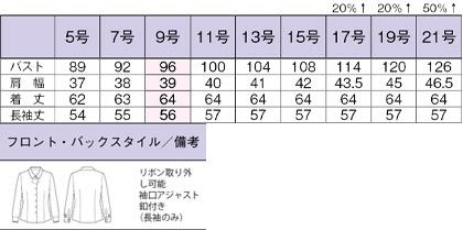 【全3色】リボン付き長袖ブラウス(ポリジン) サイズ詳細
