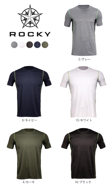 【ROCKY】半袖コンプレッション
